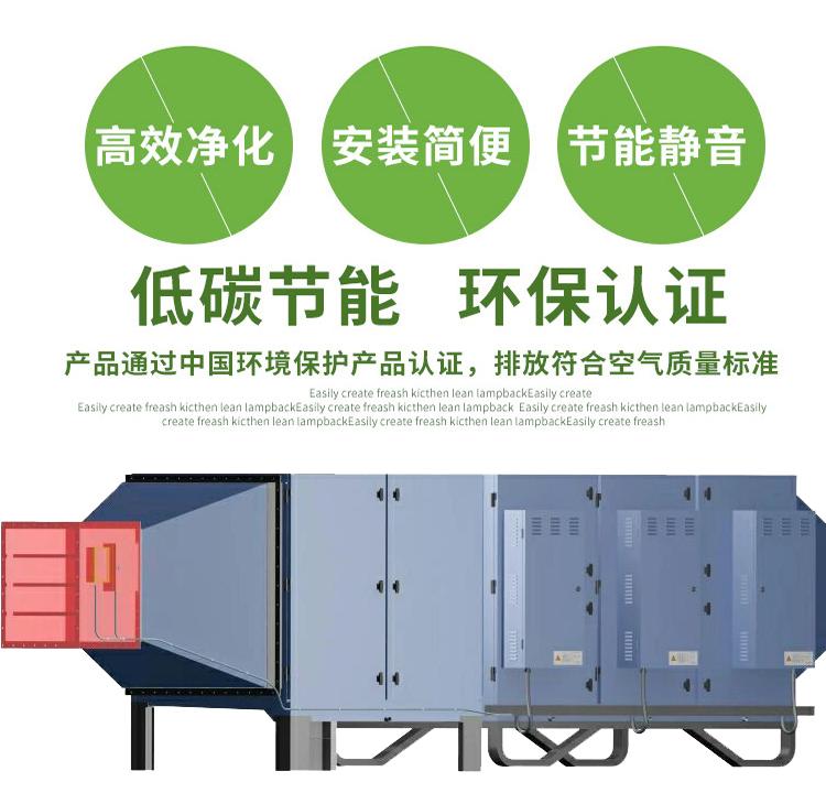 臥式工業油煙凈化設備