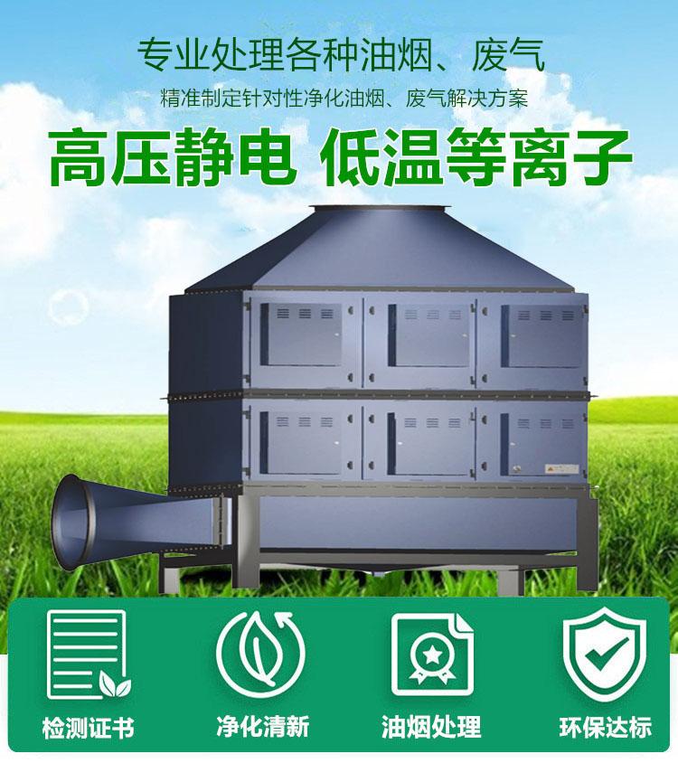 立式工業油煙凈化器