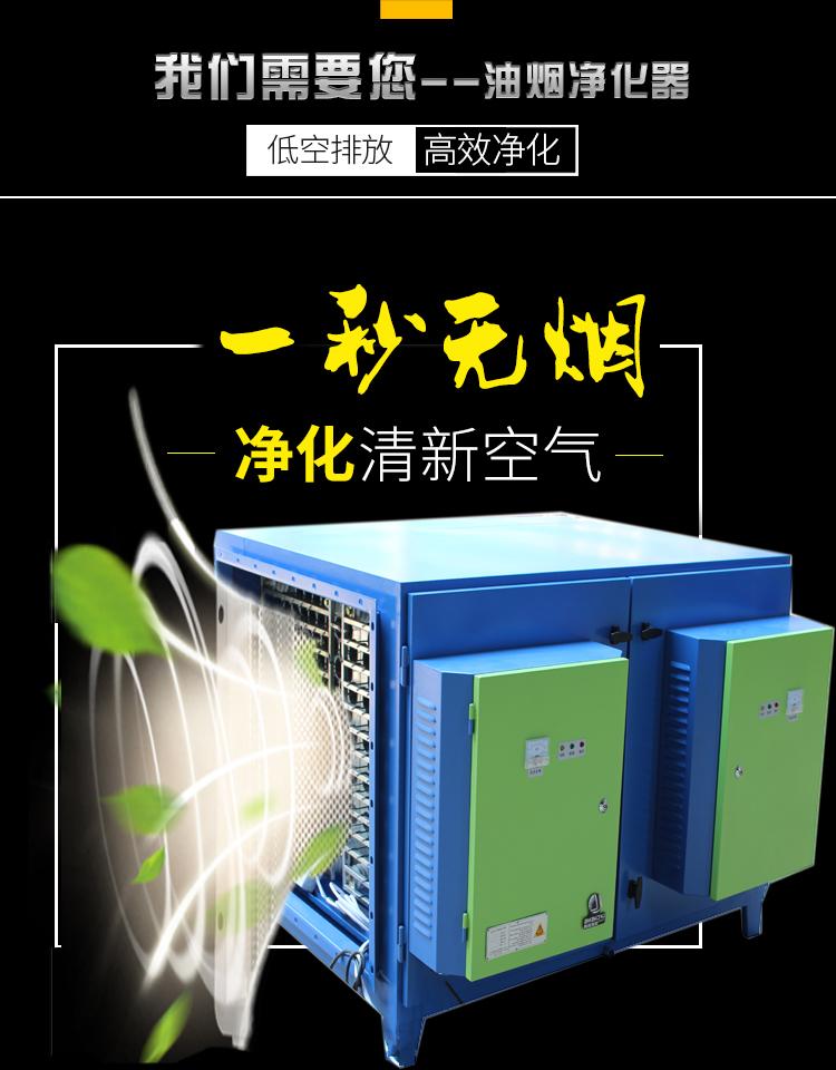 超低空排放型餐飲油煙凈化器