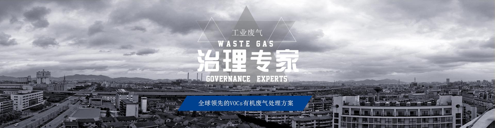 绿城环保,工业废气,治理方案