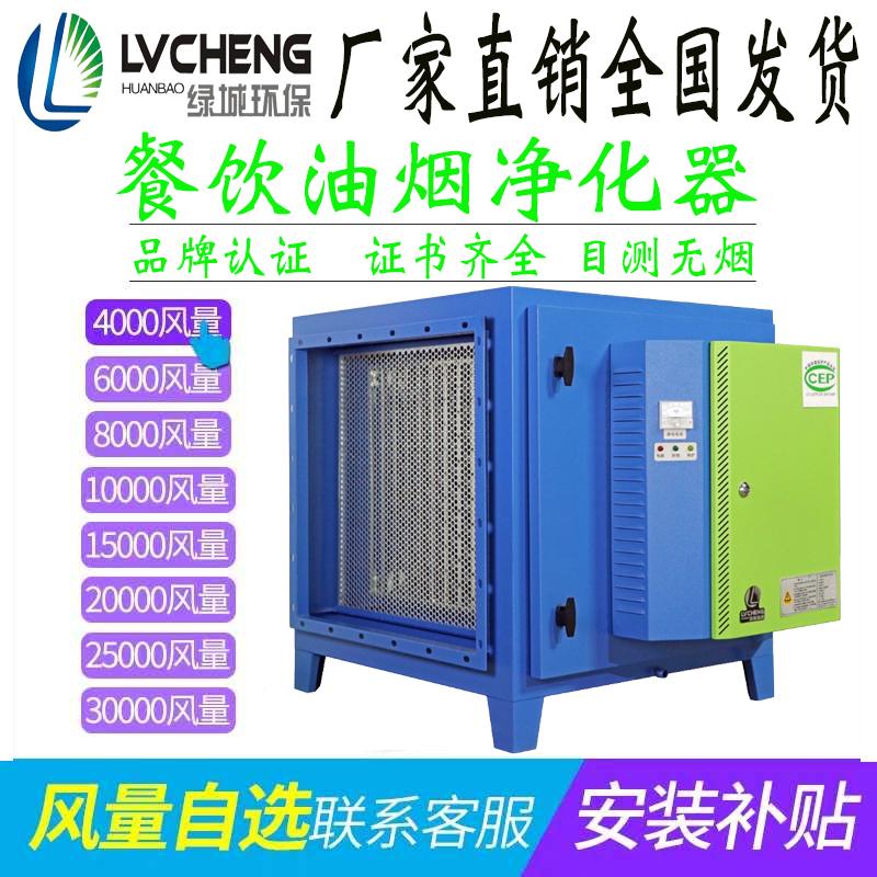 低空排放型餐飲油煙凈化器