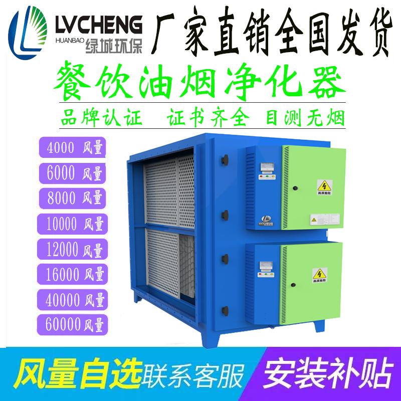 低空排放型餐饮油烟净化器